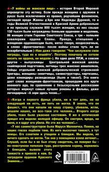 Обложка сзади «А зори здесь громкие». Женское лицо войны Артем Драбкин, Баир Иринчеев