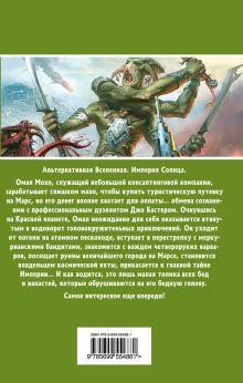 Обложка сзади Обмен мирами Игорь Минаков