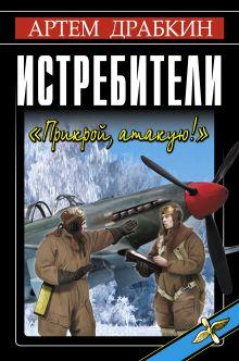 Драбкин А.В. - Истребители. «Прикрой, атакую!» обложка книги