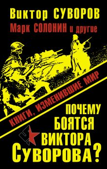 Суворов В., Солонин М., Буровский А. - Почему боятся Виктора Суворова? Книги, изменившие мир обложка книги
