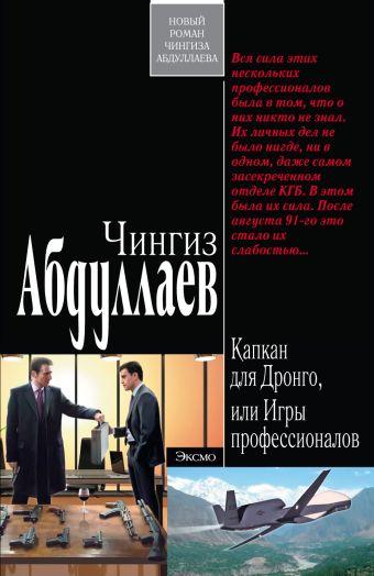 Капкан для Дронго, или Игры профессионалов Абдуллаев Ч.А.