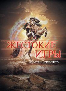 Стивотер М. - Жестокие игры обложка книги