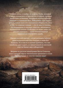 Обложка сзади Жестокие игры Мэгги Стивотер