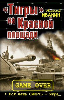 «Тигры» на Красной площади. Вся наша СМЕРТЬ – игра обложка книги