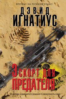 Обложка Эскорт для предателя Дэвид Игнатиус