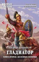 Гладиатор. Книга 2. Железные легионы