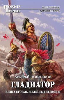 Гладиатор. Книга 2. Железные легионы обложка книги