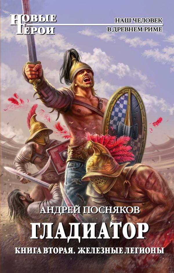 Гладиатор. Книга 2. Железные легионы Посняков А.