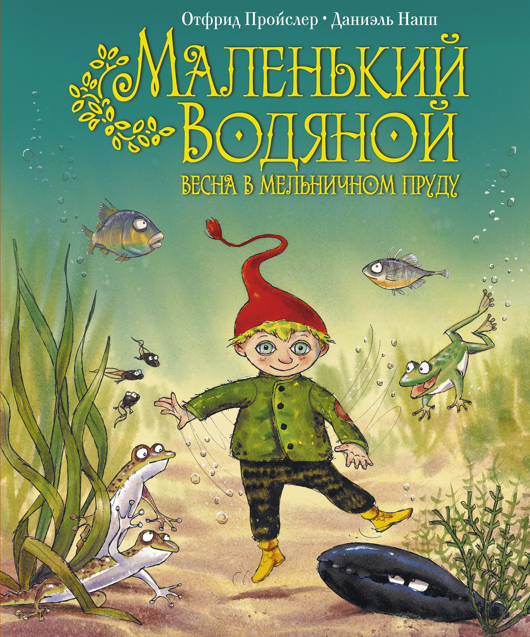 Маленький Водяной. Весна в мельничном пруду (пер. Э. Ивановой, ил. Д. Наппа)