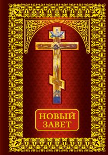 - Новый Завет обложка книги