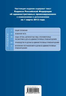 Обложка сзади Кодекс Российской Федерации об административных правонарушениях : текст с изм. и доп. на 1 марта 2012 г.