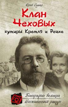 Сушко Ю.М. - Клан Чеховых: кумиры Кремля и Рейха обложка книги