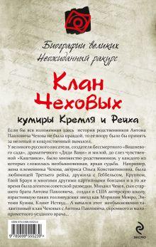 Обложка сзади Клан Чеховых: кумиры Кремля и Рейха Юрий Сушко