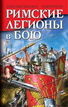 Махлаюк А., Негин А. - Римские легионы в бою обложка книги