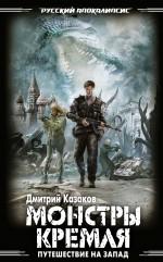 Казаков Д.Л. - Путешествие на Запад: Монстры Кремля обложка книги