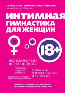 Обложка Интимная гимнастика для женщин Смирнова Екатерина