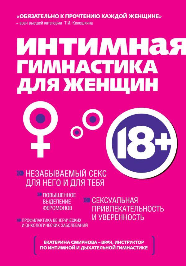 Интимная гимнастика для женщин Смирнова Е.