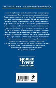 Обложка сзади Три дороги во Тьму. Книга 1. Постижение. Книга 2. Изменение Сергей Садов, Иар Эльтеррус