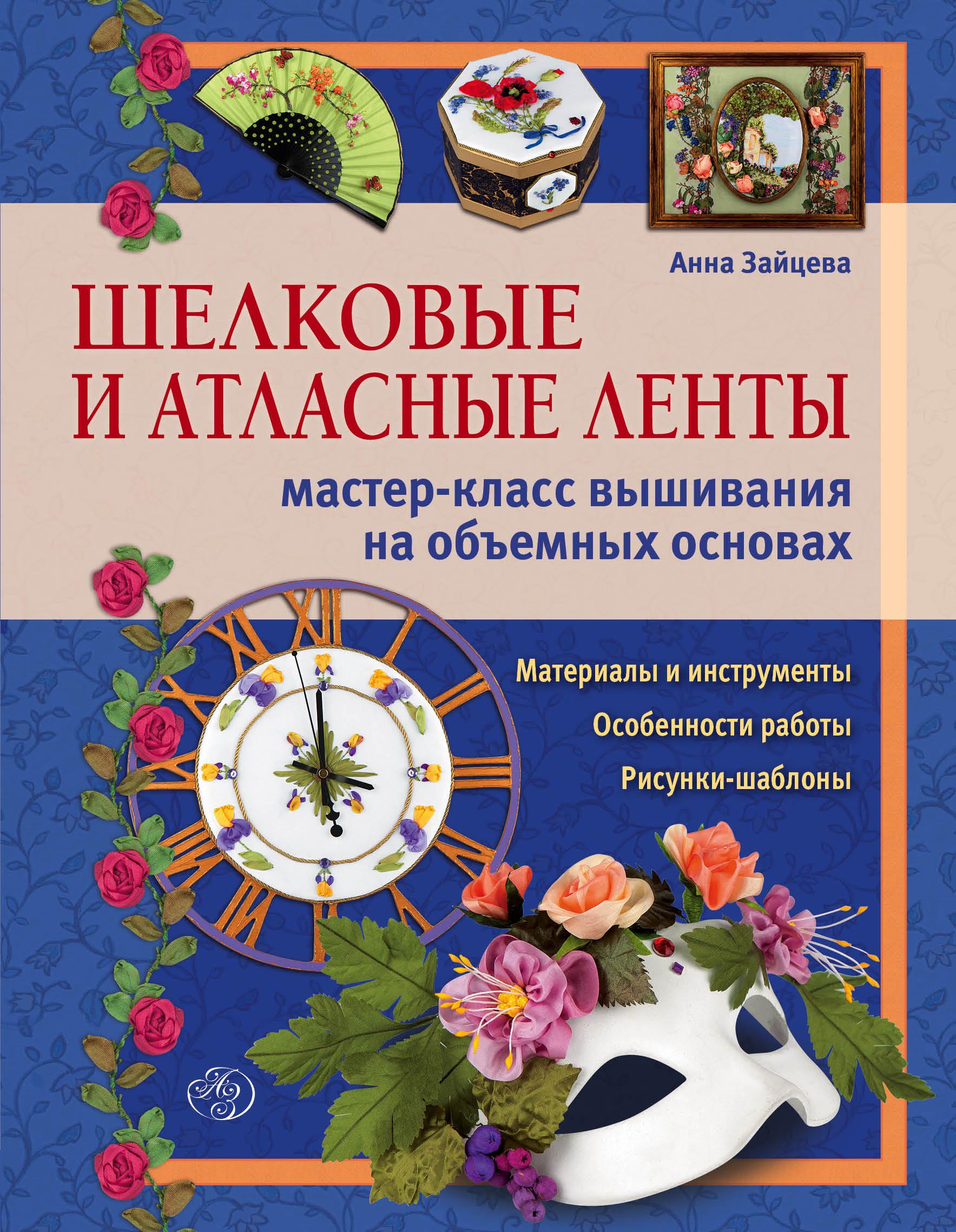 Шелковые и атласные ленты: мастер-класс вышивания на объемных основах ( Зайцева А.А.  )