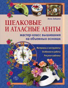 Зайцева А.А. - Шелковые и атласные ленты: мастер-класс вышивания на объемных основах обложка книги