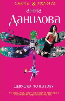 Данилова А.В. - Девушка по вызову обложка книги