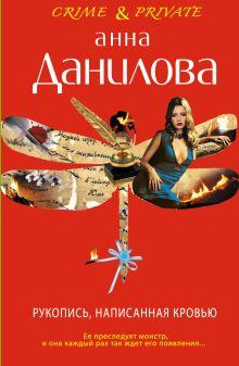 Данилова А.В. - Рукопись, написанная кровью обложка книги