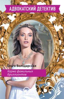 Володарская О. - Карма фамильных бриллиантов обложка книги