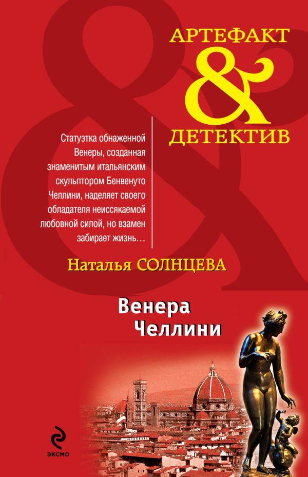 Венера Челлини Солнцева Н.А.