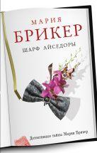 Брикер М. - Шарф Айседоры' обложка книги