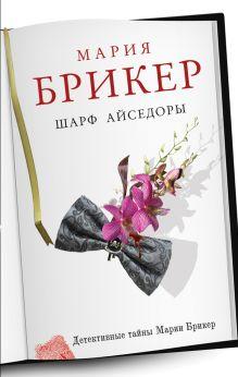 Брикер М. - Шарф Айседоры обложка книги