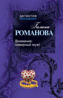 Обложка Внимание: неверный муж! Галина Романова