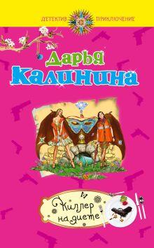 Калинина Д.А. - Киллер на диете обложка книги
