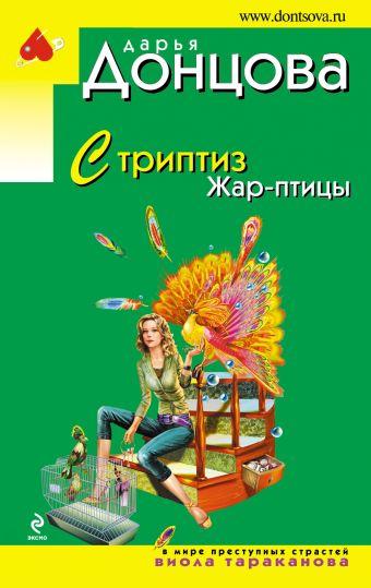 Стриптиз Жар-птицы Донцова Д.А.