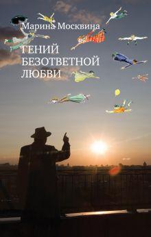 Москвина М. - Гений безответной любви обложка книги