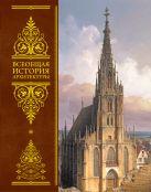 Шуази О. - Всеобщая история архитектуры ' обложка книги