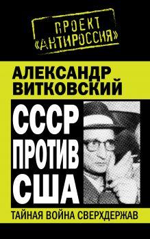 СССР против США. Тайная война сверхдержав