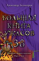 Белогоров А.И. - Большая книга ужасов. 38' обложка книги