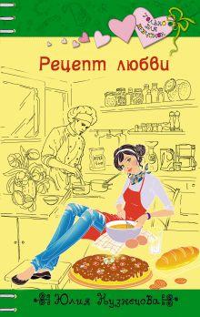 Рецепт любви обложка книги