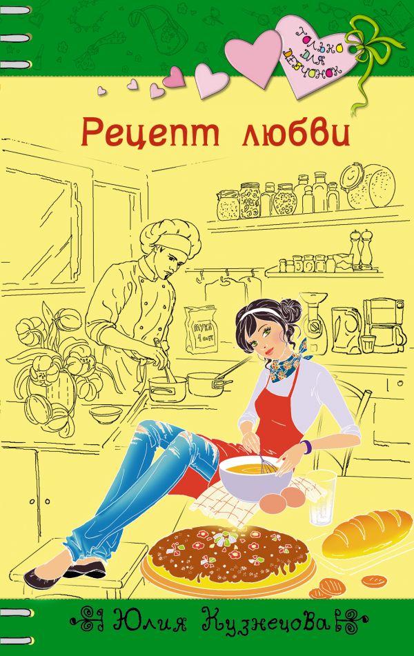 Рецепт любви Кузнецова Ю.