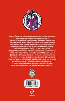 Обложка сзади Бриллианты в бегах Владимир Аверин