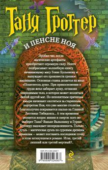 Обложка сзади Таня Гроттер и пенсне Ноя Дмитрий Емец