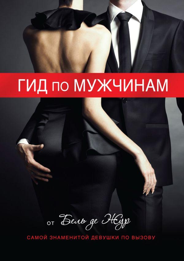 Бель де жур книга гид по мужчинам – скачать fb2, epub, pdf.