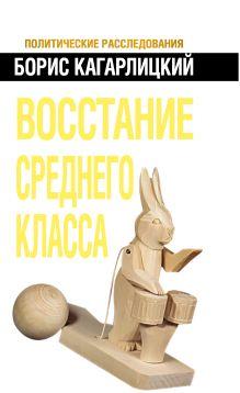 Кагарлицкий Б.Ю. - Восстание среднего класса обложка книги