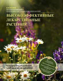 Обложка Высокоэффективные лекарственные растения. Большая энциклопедия Мазнев Н.И.