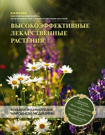 Высокоэффективные лекарственные растения. Большая энциклопедия Мазнев Н.И.