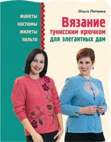 Литвина О.С. - Вязание тунисским крючком для элегантных дам обложка книги