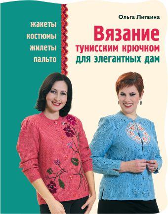 Вязание тунисским крючком для элегантных дам Литвина О.С.