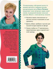 Обложка сзади Вязание тунисским крючком для элегантных дам Ольга Литвина