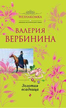 Вербинина В. - Золотая всадница обложка книги