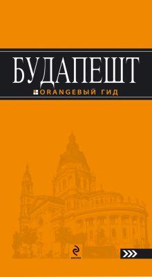 Будапешт : путеводитель+карта. 2-е изд., испр. и доп.